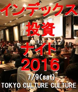 Index20161